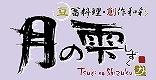 tsuki_logo